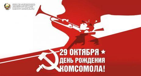 public-komsomol