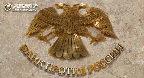 public-centrobank-protiv