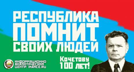 public-kochetov