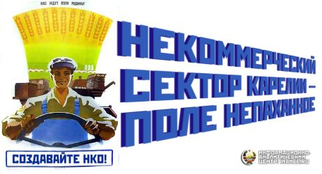 public-konkurs-nko-pole