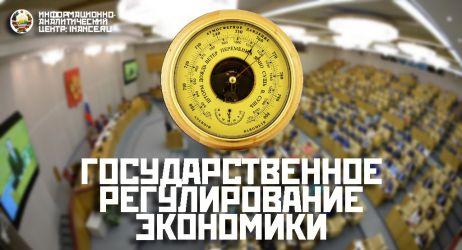 public-regulirovanie-rus