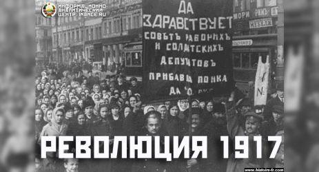 public-revolution