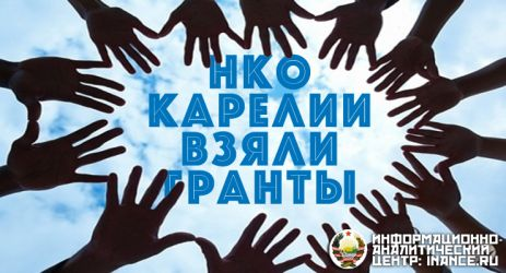 public-nko-grants