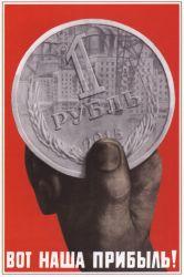 public-stalin-rubl