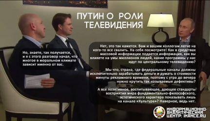 public-tele-putin